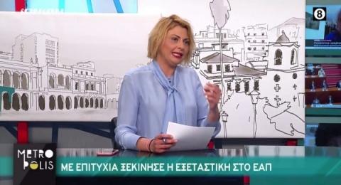 Συνεντευξη για τις εξ αποστασεως εξετασεις 2020 στο ΕΑΠ στο Ionian TV