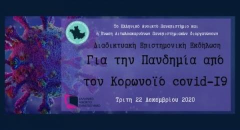 Διαδικτυακή Επιστημονική Εκδήλωση για την Πανδημία από τον Κορωνοϊό covid - 19