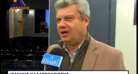 Συνέντευξη στον 'Αχελώο tv 26 Νοεμβρίου 2014