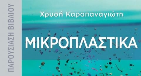 "Presentation of the book ""Microplastics"" by Chrysi Karapanagioti"